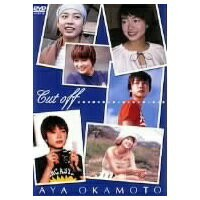 岡本綾「Cut off」 【DVD】