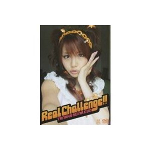 Real Challenge!! 【DVD】