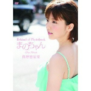 真野恵里菜/Behind of Photobook まのちゃん ~Dear Friends~ 【DVD】