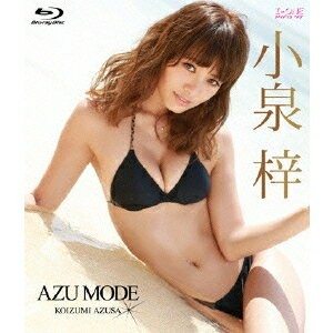 小泉梓/AZU MODE 【Blu-ray】