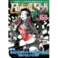 Role&Roll Vol.158