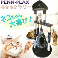 PENN-PLAX HANG AROUND CAT TREE CONDOCAT LIFE キャット タワー ツリー猫 遊び ペット用品 CATFM9【smtb-ms】0591658