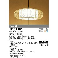 OP252387 オーデリック 和 調光・調色タイプ 和風ペンダントライト [LED][~12畳]