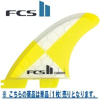 FCS2 エフシーエス2 CARVER カーバー PC FIN フィン バラ 単品 1枚