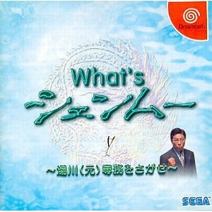 What's シェンムー what's shenmue dreamcast ドリームキャスト