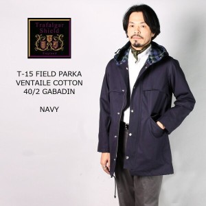 TRAFALGAR SHIELD (トラファルガーシールド) T-15 FIELD PARKA VENTAILE COTTON 40/2 GABADIN - NAVY フード付きコート