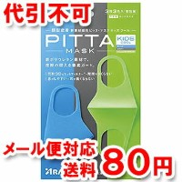 PITTA MASK KIDS COOL 3枚 3色入 (3~9才用) ピッタマスク クール キッズ 【ゆうメール送料80円】
