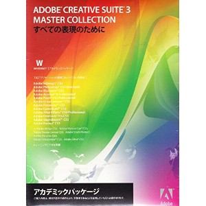 Adobe Creative Suite 3 Master Collection 日本語版 Windows アカデミック版