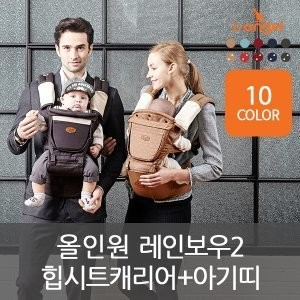 [Iangel] Rainbow2 hipseat baby carrier