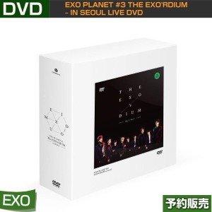 EXO PLANET #3 The EXOrDIUM  in Seoul Live DVD / リージョンコード:ALL/日本国内発送/当日発送/初回ポスター