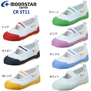 moonstar ムーンスター 上履き キャロット Carrot CR ST11 / ST12 / ST13 キッズ スクールシューズ 子供靴 偏平足予防・外反母趾予防