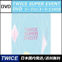 TWICE SUPER EVENT DVD / リージョンコード:13456/韓国音楽チャート反映/日本国内発送/送料無料
