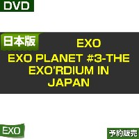 日本版【1次予約】EXO PLANET #3-The EXOrDIUM in JAPAN [DVD] / AVBK-79372 【日本国内発送】