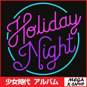 [ランダム発送]少女時代 - HOLIDAY NIGHT[SNSD][GIRLS GENERATION][6th album][正規6集][SM]