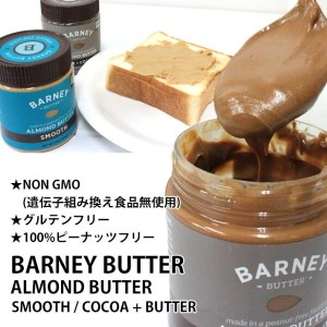 Barney Buttter 10oz(284g)バーニーバター アーモンドバターALMOND BUTTER SMOOTH/ALMOND BUTTER COCOA+COCONUT【あす楽対応_関東】...