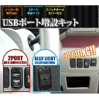 AZT/ST/ZZT240系 カルディナ USB充電ポート 増設キット 5V 最大2.1A トヨタBタイプ