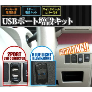 M400系 COO USB充電ポート 増設キット 5V 最大2.1A トヨタBタイプ