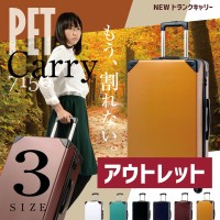 【Outlet-PET7156】【国内発送/送料無料】ペット素材/キャリーケース/キャリーバッグ/スーツケース/トランク  PET7156 3サイズ・6カラー