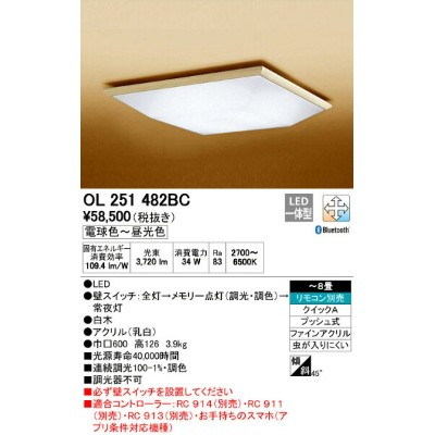 OL251482BC オーデリック 巌藤 いわふじ CONNECTED LIGHTING 和風シーリングライト [LED][~8畳][Bluetooth]
