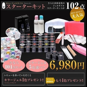 SPECIALジェルネイル102点セット【宅配便送料無料】スターターキット LED ジェルネイル Diva スターターキット ジェルネイル キット セット ディーヴァ【ジェルネイル】【値下げ!】