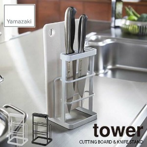 tower/タワー(山崎実業) カッティングボード&ナイフスタンド CUTTING BOARD & KNIFE STAND まな板立て/包丁立て/キッチン収納/台所