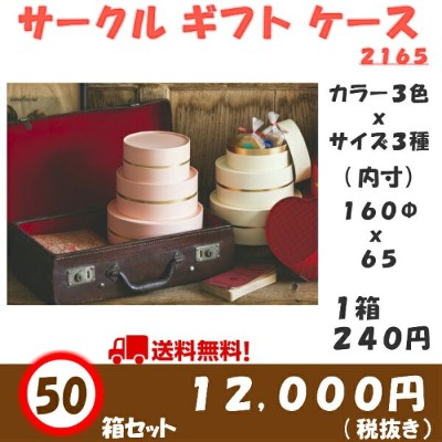 CAN CAN サークルコンビA ギフトケース 160Φ×65mm 1セット50枚