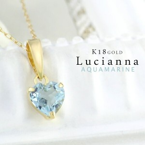 Lucianna プチハート アクアマリン K18ゴールドネックレス 天然石 ネックレス レディース ハート 女性 プレゼント ペンダント ギフトBOXギフトボックス付き