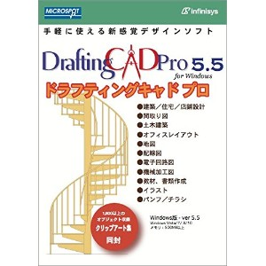 DraftingCad Pro 5.5 for Windows
