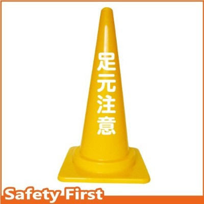 Safety First 足元注意 文字入りカラーコーン 黄 (片面)