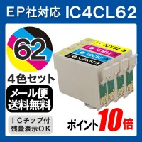 【IC4CL62】インク エプソン インクカートリッジ epson IC62 4色セット 4色パック プリンターインク 互換インク IC4CL62 ICBK62 ICC62 ICM62 ICY62...