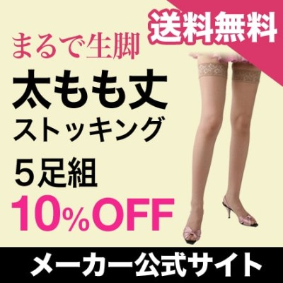【outlet・web限定】\5足組・10%OFF!!送料無料/【10%オフ】【送料無料】ステイフィット 太もも丈ストッキング5足組 インビジブルクリア 8デニール