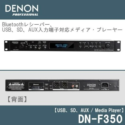DENON Bluetoothレシーバー DN-F350