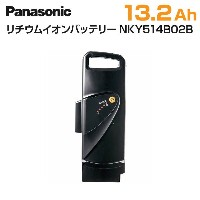 Panasonic パナソニック 電動アシスト自転車 交換用バッテリー NKY514B02B 25.2V-13.2Ah