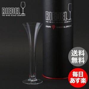 Riedel リーデル Sommeliers ソムリエ パークリング・ワイン クリア (透明) 4400/88 ワイングラス 新生活