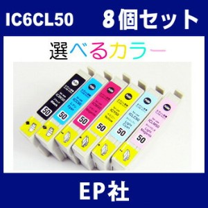 【ic6cl50】【インク】【カートリッジ】今だけ送料無料★ポイント10倍★即発送★お好み8個セット★【新品】エプソン IC6CL50 IC50 互換インク(エプソンプリンター用互換インク)...