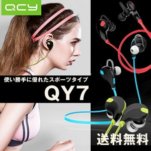 QCY Bluetooth4.1対応ワイヤレスイヤホン QCY QCY-QY7 (グリーン/レッド/ブルー) 【送料無料】