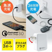 USB充電器(Quick Charge 3.0・急速充電3対応・最大3ポート搭載・iPhone・Android) EZ7-AC017W