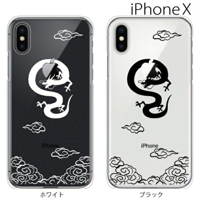 iPhone X / iPhone8 / iPhone8 Plus ケース ハード 龍 ドラゴン リンゴ/ iPhone7 iPhone SE iPhone6s iPhone5s iPhone5c...