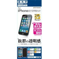 iPhone5 画面保護シール 高光沢 液晶保護 画面シート フィルム 保護フィルム 【送料込み】【送料無料】代引きは送料別