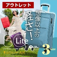 【Outlet-AIR6327】【国内発送/送料無料】超軽量/ソフト/ソフトケース/キャリーケース/キャリーバッグ/スーツケース/ソフトタイプ AIR6327(solite) 3サイズ・12カラー