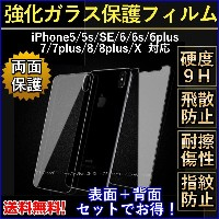 iPhoneX iPhone8 iPhone8plus iPhone7 ガラスフィルム セット 保護フィルム 9H 正面 背面 指紋防止 飛散防止 高透過率 液晶 保護
