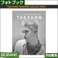 TAEYANG MAKING COLLECTION / 2017 WORLD TOUR WHITE NIGHT IN SEOUL / 日本国内発送/当日発送/送料無料