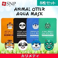 【SNPアニマルマスクパック】元祖動物シートマスク8枚/2枚×4種類 ANIMAL FACE PACK 面白グッズ/韓国コスメパック/プレゼント/ゆうメール便発