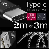 【A】2メートルor3メートル 長さが選べるType-c USBケーブル Sサイズ(2m or 3m)