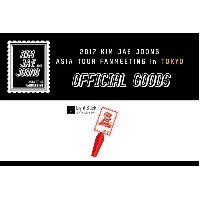 JYJ 2017 キム・ジェジュン ASIA TOUR FANMEETING in TOKYO  公式コンサートグッズ   ペンライト