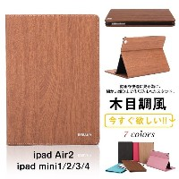 ipad air2 mini1/2/3/4ipadair2 ケース ipadmini1 2 3 4 ケース ipadair2 ipadair2ケース