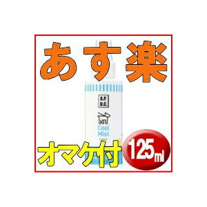 APDC クールミスト 125ml【a.p.d.c.クールミスト】【犬 熱中症】【a.p.d.c. クールミスト】【apdc クールミスト】【a.p.d.c.クールミスト】 【犬 熱中症 スプレー】...