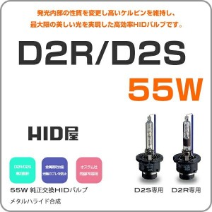 トヨタ bB HID H15.4~H17.11 NCP30・31・35 純正HID車 に適合 HID屋 純正交換 HIDバルブ ヘッドライト ロービーム 55W D2R 6000K 8000K