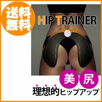 ヒップトレーナーPLHT952BK Hip Trainer