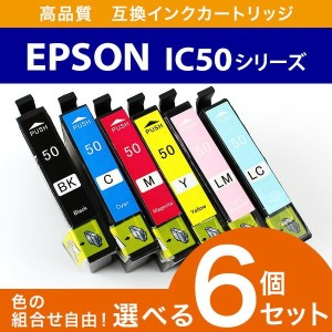 EPSON エプソン IC50 互換 インク 6個セット 福袋 インクカードリッジ プリンターインク ICBK50 ICC50 ICLC50 ICLM50 ICM50 ICY50 IC6CL50